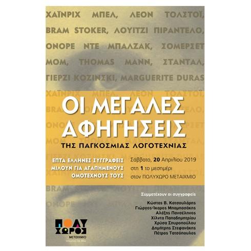 Γνωστοί έλληνες συγγραφείς μιλούν για «Μεγάλες αφηγήσεις»