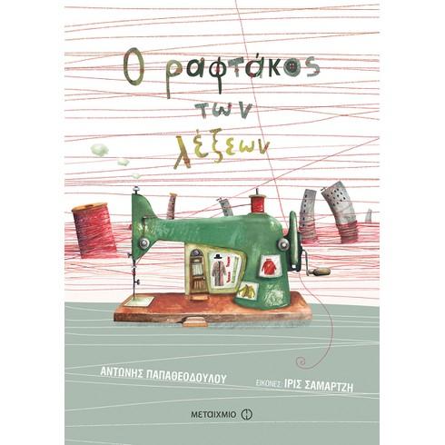 Μια αλλιώτικη παρουσίαση του παιδικού βιβλίου Ο ραφτάκος των λέξεων του Αντώνη Παπαθεοδούλου