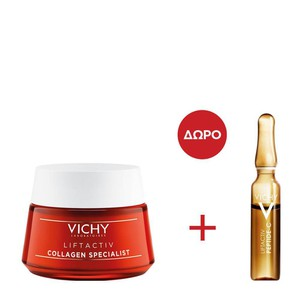 VICHY Liftactiv collagen specialist cream & ΔΩΡΟ Liftactiv specialist peptide-c αμπούλα