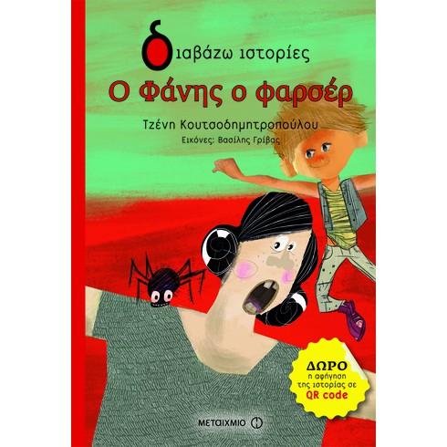 Εκδήλωση για παιδιά με αφορμή το νέο βιβλίο της Τζένης Κουτσοδημητροπούλου «Ο Φάνης ο Φαρσέρ»