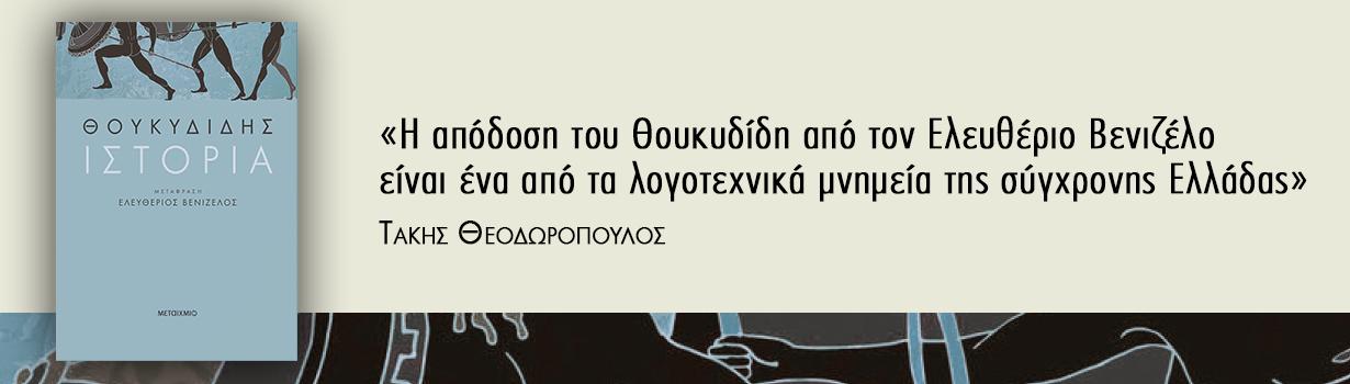 Istoria thoukididis 1230x350