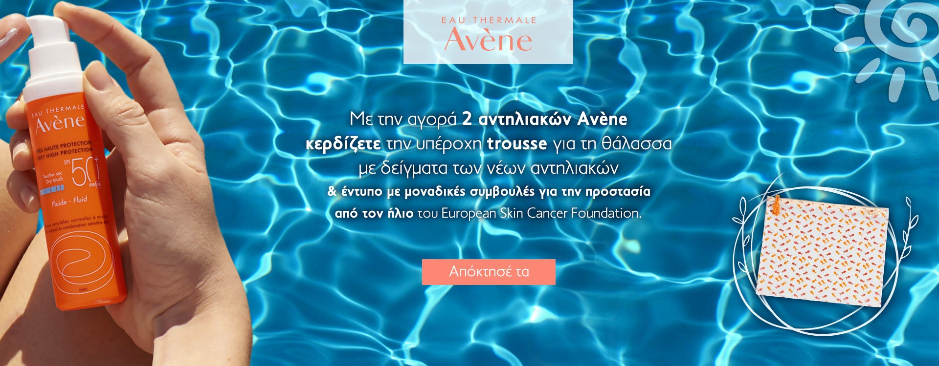 Slider avene suncare may18 1920x750