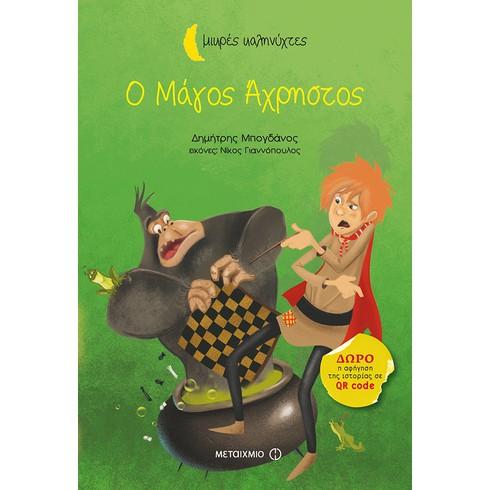 Εκδήλωση για παιδιά με αφορμή το βιβλίο του Δημήτρη Μπογδάνου «Ο μάγος άχρηστος»