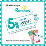 Badge pampers avent 5