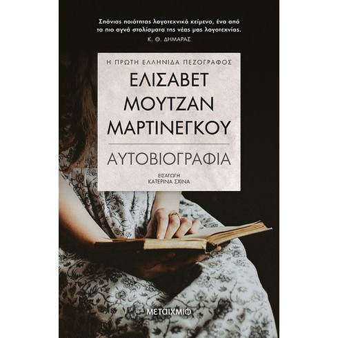 Συζήτηση για την εμβληματική «Αυτοβιογραφία» της Ελισάβετ Μουτζάν-Μαρτινέγκου