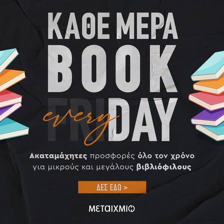 ΚΑΘΕ ΜΕΡΑ BOOK FRIDAY