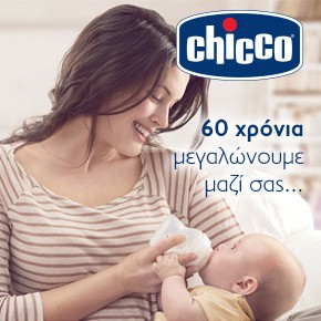 Chicco 290x290 sept18