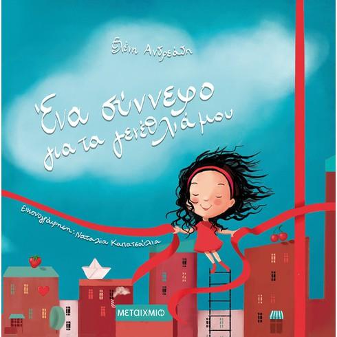 [ΜΑΤΑΙΩΘΗΚΕ] - Εκδήλωση για παιδιά με αφορμή το νέο βιβλίο της Ελένης Ανδρεάδη «Ένα σύννεφο για τα γενέθλιά μου»