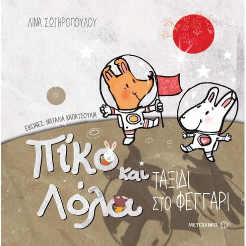 Εκδήλωση για παιδιά με αφορμή τη σειρά βιβλίων «Πίκο και Λόλα» της Λίνας  Σωτηροπούλου 8a755c06f95