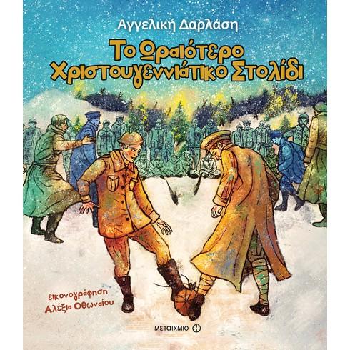 Γιορτινή εκδήλωση για παιδιά με αφορμή το νέο βιβλίο της Αγγελικής Δαρλάση «Το ωραιότερο χριστουγεννιάτικο στολίδι»
