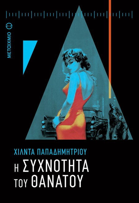 """Συζήτηση με θέμα """"Ο αστυνομικός στο σύγχρονο ελληνικό αστυνομικό μυθιστόρημα"""""""