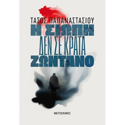 Διαδικτυακή παρουσίαση του νέου αστυνομικού μυθιστορήματος του Τάσου Παπαναστασίου «Η σιωπή δεν σε κρατά ζωντανό»