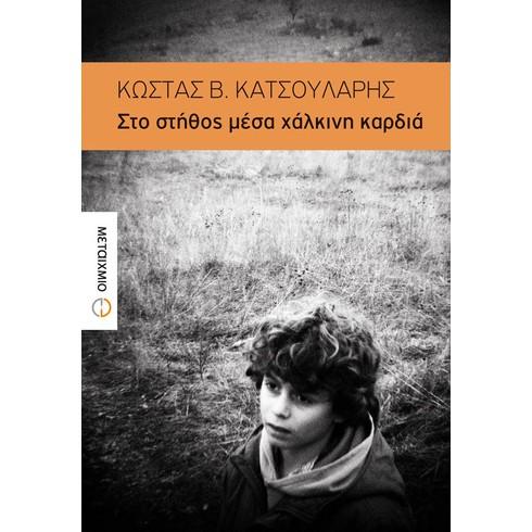 Παρουσίαση του νέου μυθιστορήματος του Κώστα Β. Κατσουλάρη «Στο στήθος μέσα χάλκινη καρδιά»
