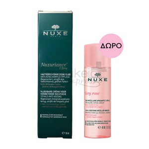 NUXE Nuxuriance ultra fluid 50ml & ΔΩΡΟ Νερό καθαρ