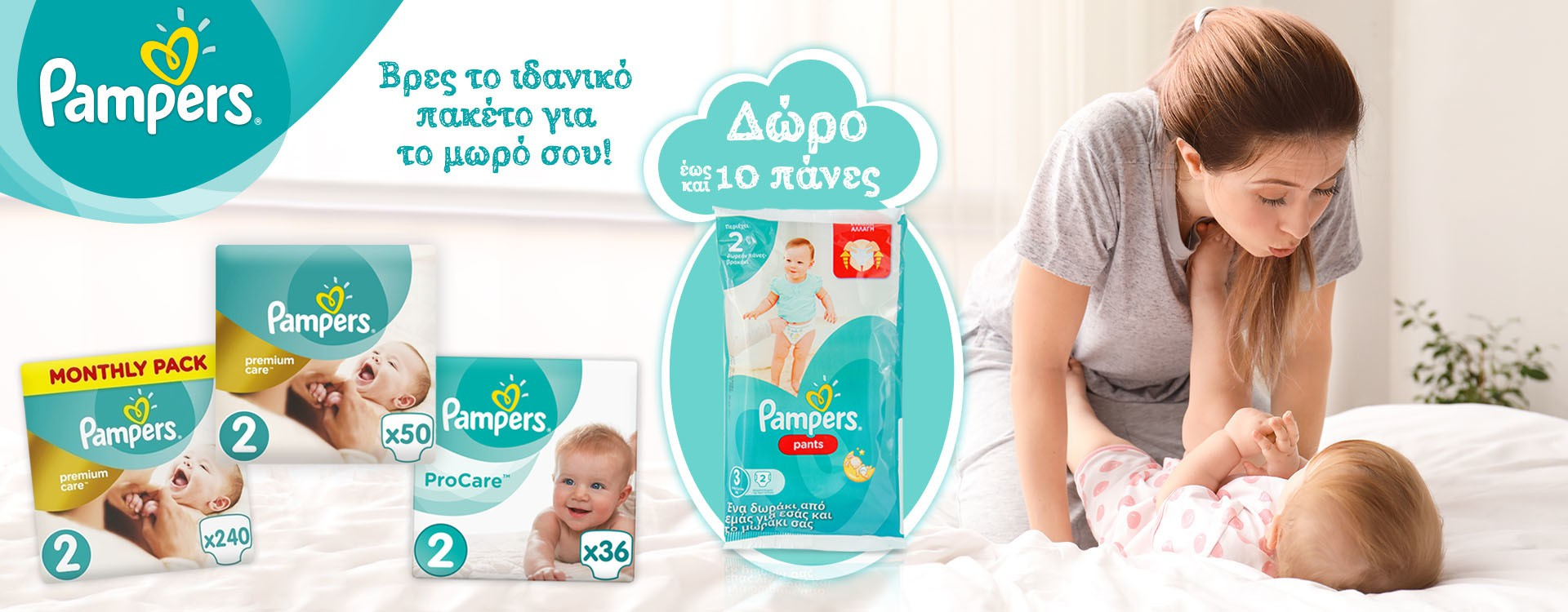 Slider pampers jun18 1920x750
