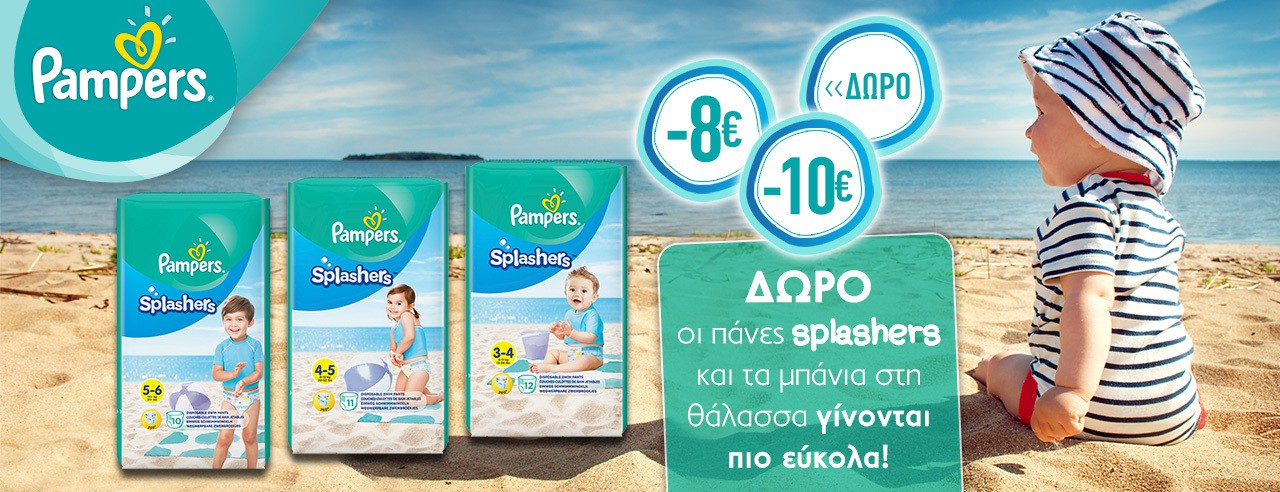 Pampers Main Banner