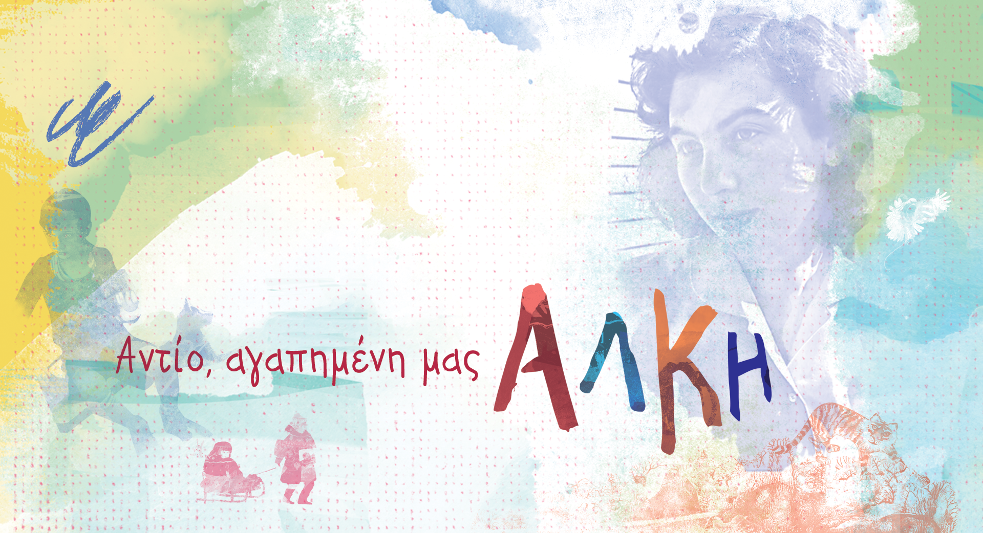 Alkh zeh kentriko banner 1920x1042