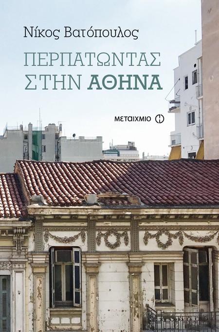 Παρουσίαση του νέου βιβλίου του Νίκου Βατόπουλου «Περπατώντας στην Αθήνα»
