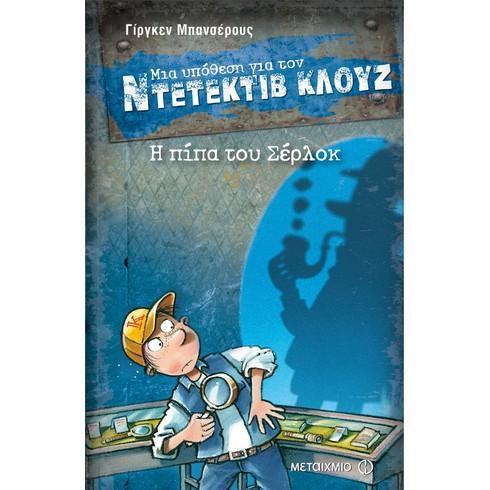 Εκδήλωση για παιδιά με αφορμή τη σειρά βιβλίων «Μια υπόθεση για τον ντετέκτιβ Κλουζ» του Γίργκεν Μπανσέρους