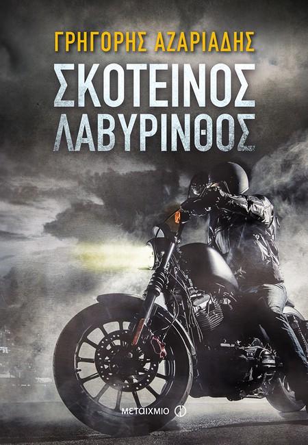 Παρουσίαση του νέου μυθιστορήματος του Γρηγόρη Αζαριάδη «Σκοτεινός λαβύρινθος»