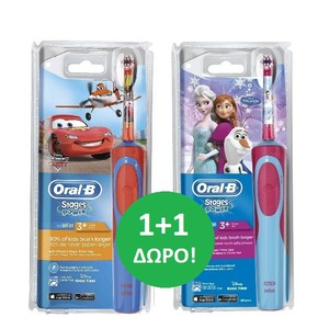 Oral b star cars   frozen