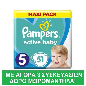 Pampers no5 51       1