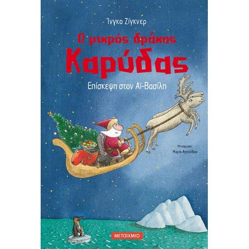 Γιορτινή εκδήλωση για παιδιά με αφορμή το βιβλίο του Ίνγκο Ζίγκνερ «Επίσκεψη στον Αϊ-Βασίλη»