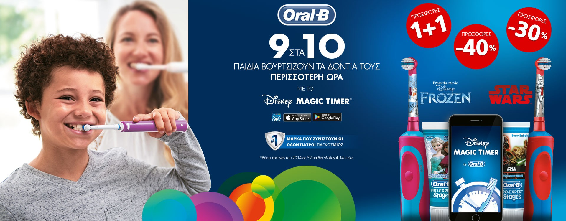 Slider oral b back to school sept18