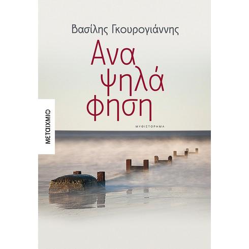 Ο Βασίλης Γκουρογιάννης υπογράφει το νέο μυθιστόρημά του «Αναψηλάφηση»