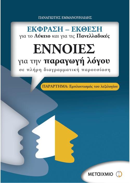 aae5757241 Έννοιες για την παραγωγή λόγου (ebook pdf) - metaixmio.gr