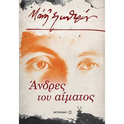 """Αφιέρωμα στον Μάνο Ελευθερίου και παρουσίαση του τελευταίου βιβλίου του """"Άνδρες του αίματος"""""""