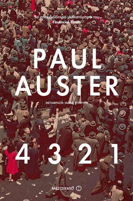 4 3 2 1: ΤΟ ΝΕΟ ΜΕΓΑΛΕΙΩΔΕΣ ΜΥΘΙΣΤΟΡΗΜΑ ΤΟΥ PAUL AUSTER