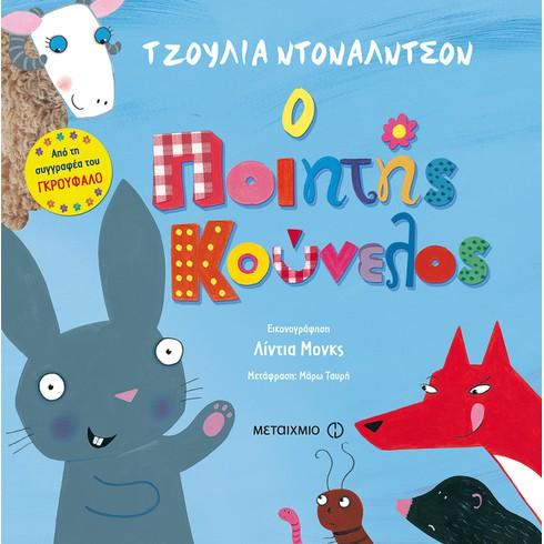 Εκδήλωση για παιδιά με αφορμή τα βιβλία της Τζούλια Ντόναλντσον