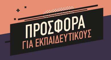 Prosfora ekpaideftikoi mini banner