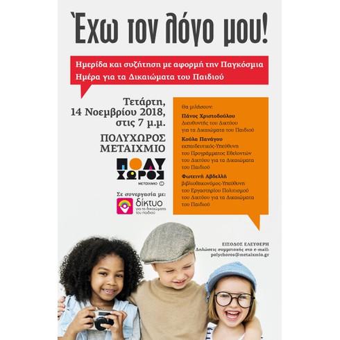 «Έχω τον λόγο μου»: Ημερίδα και συζήτηση με αφορμή την Παγκόσμια Ημέρα για τα Δικαιώματα του Παιδιού σε συνεργασία με το Δίκτυο για τα Δικαιώματα του Παιδιού