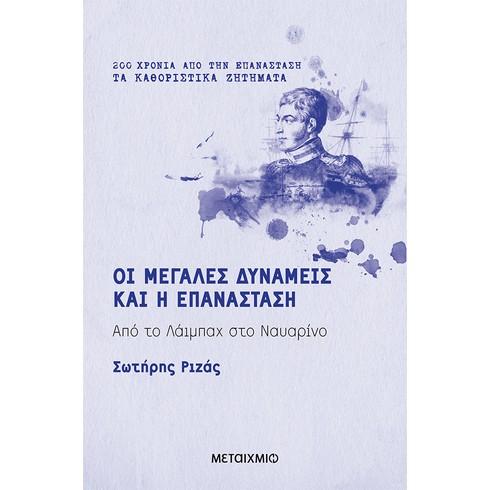 Διαδικτυακή παρουσίαση του νέου ιστορικού βιβλίου του Σωτήρη Ριζά «Οι Μεγάλες Δυνάμεις και η Επανάσταση: Από το Λάιμπαχ στο Ναυαρίνο»