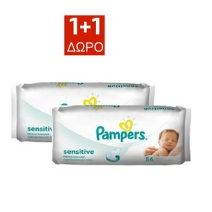 PAMPERS Baby wipes sensitive 56μαντηλάκια 1+1 ΔΩΡΟ