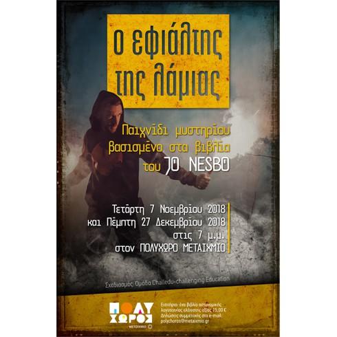 «Ο εφιάλτης της λάμιας»: Παιχνίδι μυστηρίου από την ομάδα Challedu-challenging Education βασισμένο στη σειρά Χάρι Χόλε του Jo Nesbo