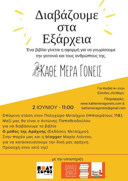 Εκδήλωση για παιδιά με αφορμή το βιβλίο του Αντώνη Παπαθεοδούλου «Ο μύθος της Αράχνης»