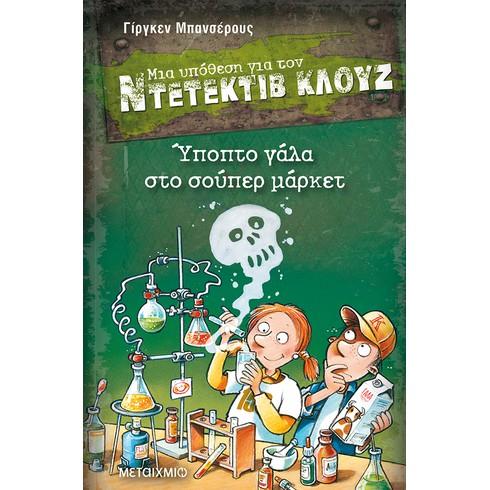 Εκδήλωση για παιδιά με αφορμή τη σειρά βιβλίων του Γίργκεν Μπανσέρους «Μια υπόθεση για τον ντετέκτιβ Κλουζ»