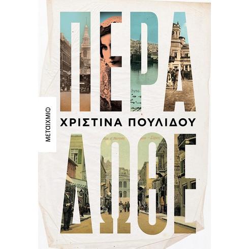 """Παρουσίαση του νέου μυθιστορήματος της Χριστίνας Πουλίδου """"Πέρα δώθε"""""""