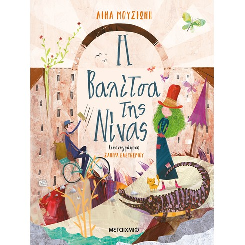Η Λίνα Μουσιώνη υπογράφει το νέο της βιβλίο για παιδιά «Η βαλίτσα της Νίνας»