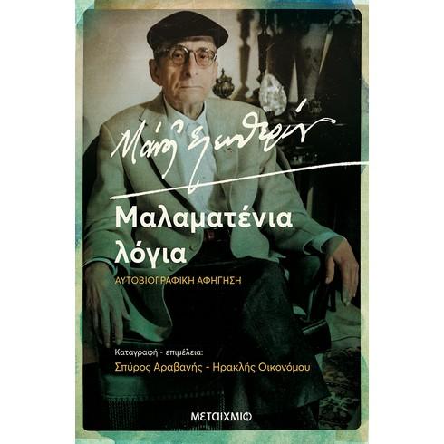 """Διαδικτυακή παρουσίαση της αυτοβιογραφικής αφήγησης του Μάνου Ελευθερίου """"Μαλαματένια λόγια"""""""