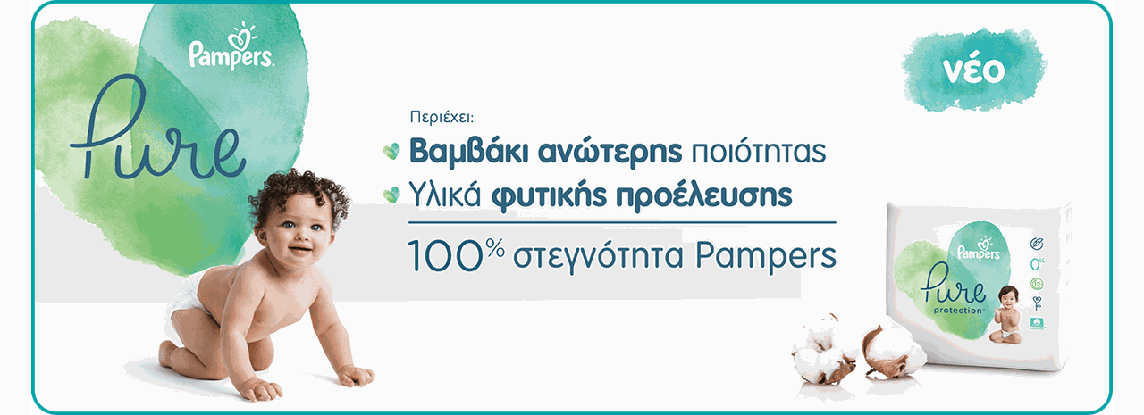 Pampers SubBanner 1