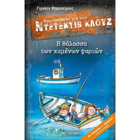 Διαδραστική διαδικτυακή παρουσίαση της νέας περιπέτειας του ντετέκτιβ Κλουζ «Η θάλασσα των χαμένων ψαριών». Με τον συγγραφέα Γίργκεν Μπανσέρους