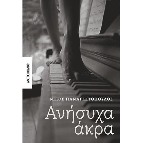 Διαδικτυακή παρουσίαση του νέου βιβλίου του Νίκου Παναγιωτόπουλου «Ανήσυχα άκρα»