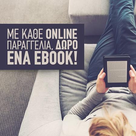 ΔΩΡΟ ΕΝΑ EBOOK ΜΕ ΚΑΘΕ ONLINE ΠΑΡΑΓΓΕΛΙΑ