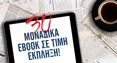 Prosfora ebooks 40 390x210