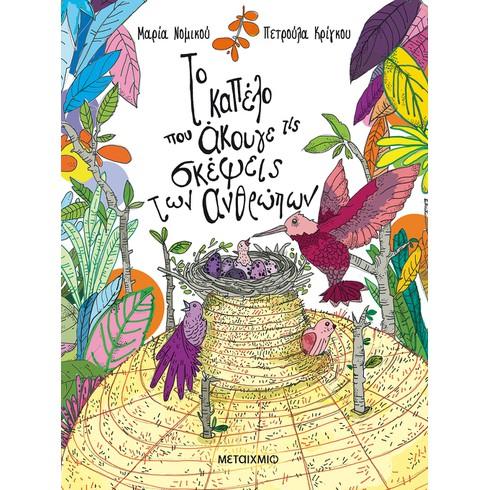 [ΜΑΤΑΙΩΘΗΚΕ] - Εκδήλωση για παιδιά με αφορμή το νέο βιβλίο της Μαρίας Νομικού «Το καπέλο που άκουγε τις σκέψεις των ανθρώπων»
