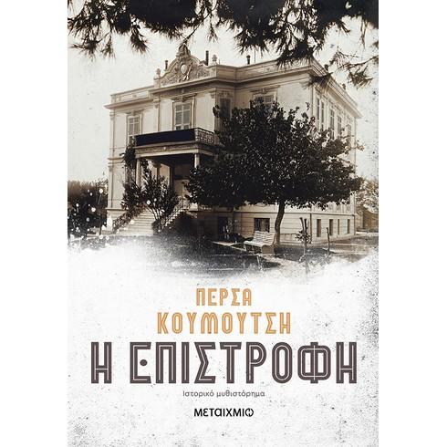 Παρουσίαση του νέου μυθιστορήματος της Πέρσας Κουμούτση «Η επιστροφή»